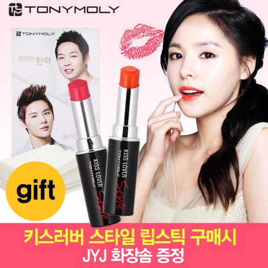 Son kiss lover Style tonymoly